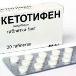 Препарат Кетотифен
