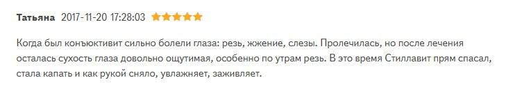 Капли Стиллавит - отзыв