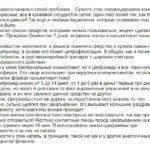 Отзыв с форума о Ципромеде