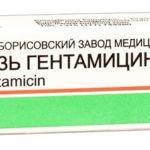 Гентамицин мазь