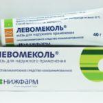 Левомицетиновая мазь