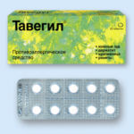 Таблетки Тавегил от аллергии