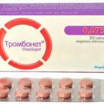 Таблетки Тромбонет
