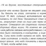 Отзыв о методе Жданова
