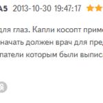 Отзыв фармацевта о каплях Косопт