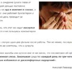 Отзыв о глазных каплях Искусственная слеза