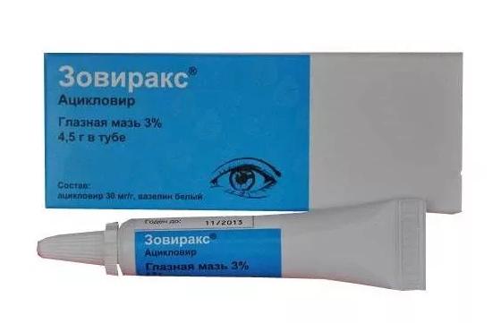 Зовиракс для глаз