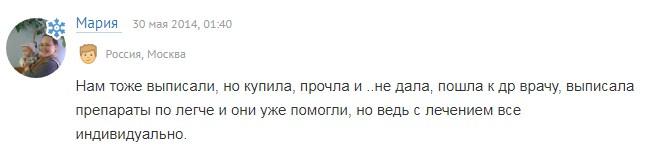 Капли Вигамокс - отзыв
