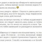 Декса-Гентамицин отзыв