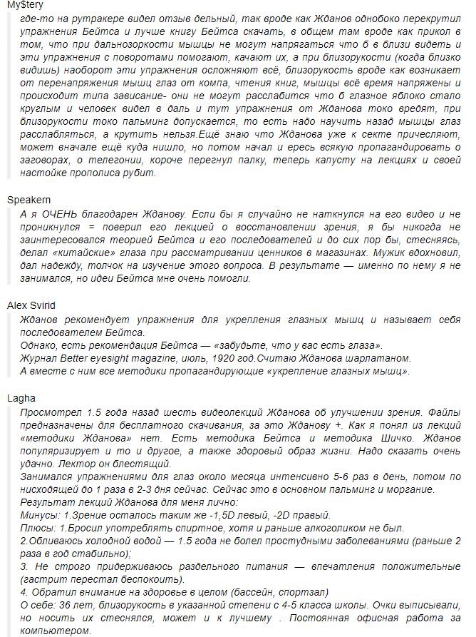Отзывы о методике Жданова