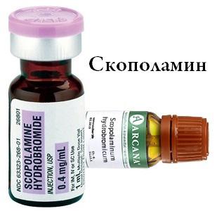 Скополамин таблетки